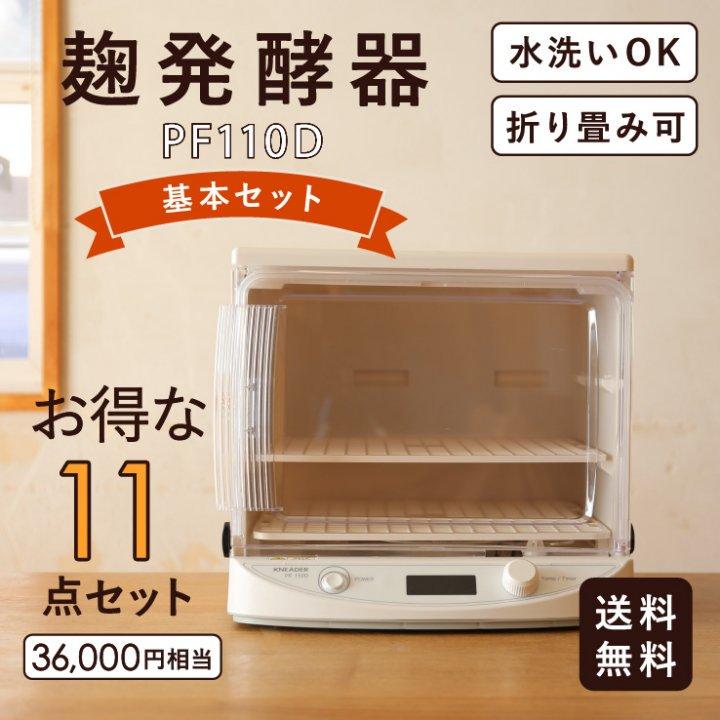 麹発酵器セット