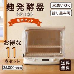 家庭用 麹発酵器セット 使いやすい ミニサイズPF100-48H【米麹や自家製酵母作りに最適】