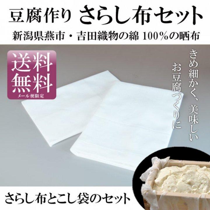 豆腐作り用 さらし布・こし袋セット【送料無料】*メール便での発送*【9月上旬発送予定】