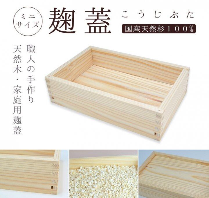 麹蓋 ミニサイズ(紀州産尾鷲ひのき100%)