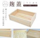 麹蓋 ミニサイズ(国産天然杉100%)