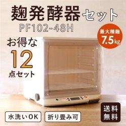 家庭用 麹発酵器セット PF102-48H【米麹や自家製酵母作りに最適】