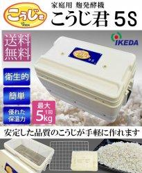 家庭用 麹発酵機「こうじ君5S」池田機械工業特製-発酵量5.0kg/回【送料無料】