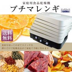 家庭用食品乾燥機 プチマレンギ【送料無料】
