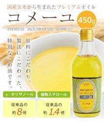 プレミアムなこめ油〈COME-YU〉コメーユ450g-三和油脂