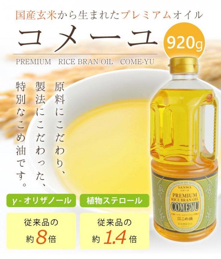 プレミアムなこめ油〈COME-YU〉コメーユ920g-三和油脂