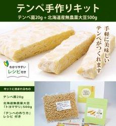 テンペ手作りキット(テンペ菌20g+北海道産無農薬大豆500g)