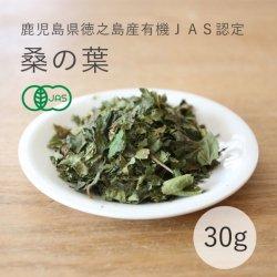 桑の葉-有機JAS認定-(福留果樹園 徳之島産)乾燥タイプ 30g