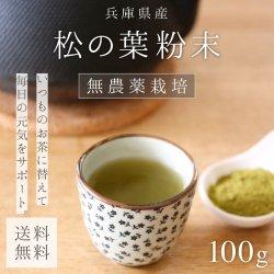 松の葉粉末100g(兵庫県産・無農薬栽培)【送料無料】*メール便での発送*