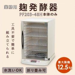 業務用 洗えてたためる発酵器PF203 48時間タイマー付 工具不要で分解・組立可能【パンの発酵や麹づくりにも】