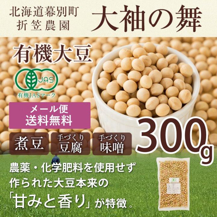 有機大豆大袖の舞 30kg 折笠農園特製【送料無料】