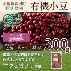 有機小豆「えりも小豆」300g|折笠農園特製【送料無料】*メール便での発送*