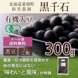 有機黒豆「黒千石」300g|折笠農園特製【送料無料】*メール便での発送*