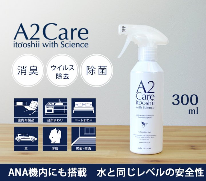 A2Care 300ml スプレータイプ【送料無料】