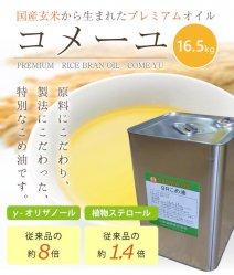 プレミアムなこめ油〈COME-YU〉コメーユ16.5kg-三和油脂