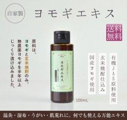 国産無農薬 ヨモギ葉エキス100ml【送料無料】