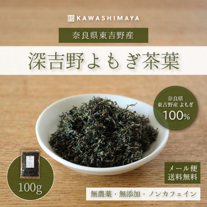 深吉野よもぎ 葉茶 95g (有機・無農薬栽培)【送料無料】*メール便での発送*