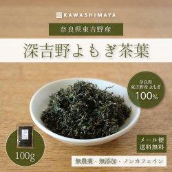 深吉野よもぎ 葉茶 100g (無農薬栽培) -かわしま屋- 【送料無料】*メール便での発送*