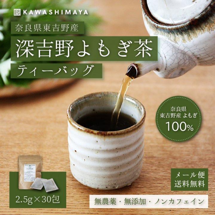 深吉野よもぎ葉茶 ティーバッグ2.5g×30袋入 (有機・無農薬栽培)【送料無料】*メール便での発送*
