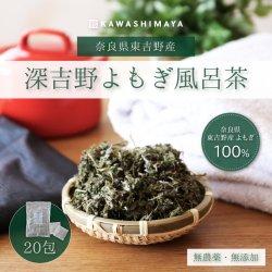深吉野よもぎ風呂茶 15g×20袋入 (無農薬栽培) -かわしま屋- 【送料無料】*メール便での発送*