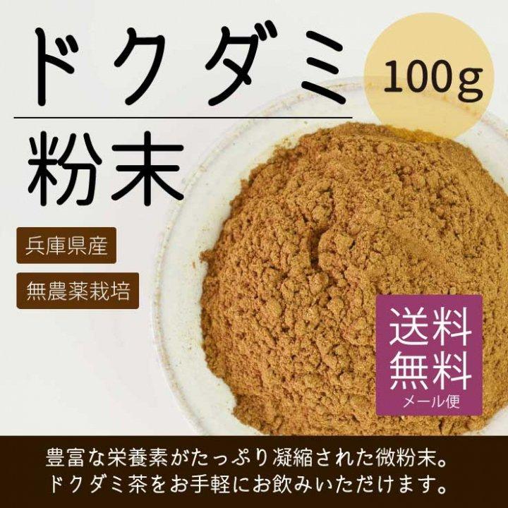 ドクダミ粉末100g(兵庫県産・無農薬栽培)【送料無料】*メール便での発送*