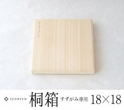 【30%OFF】すずがみ専用ボックス|桐箱18×18【在庫限り】<img class='new_mark_img2' src='https://img.shop-pro.jp/img/new/icons7.gif' style='border:none;display:inline;margin:0px;padding:0px;width:auto;' />