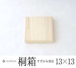 【30%OFF】すずがみ専用ボックス|桐箱13×13【在庫限り】<img class='new_mark_img2' src='https://img.shop-pro.jp/img/new/icons7.gif' style='border:none;display:inline;margin:0px;padding:0px;width:auto;' />
