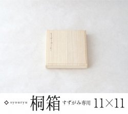 【30%OFF】すずがみ専用ボックス|桐箱11×11【在庫限り】<img class='new_mark_img2' src='https://img.shop-pro.jp/img/new/icons7.gif' style='border:none;display:inline;margin:0px;padding:0px;width:auto;' />