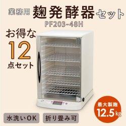 業務用 麹発酵器 PF203|20,747円相当の手づくり麹セット付き【米麹や自家製酵母作りに最適】