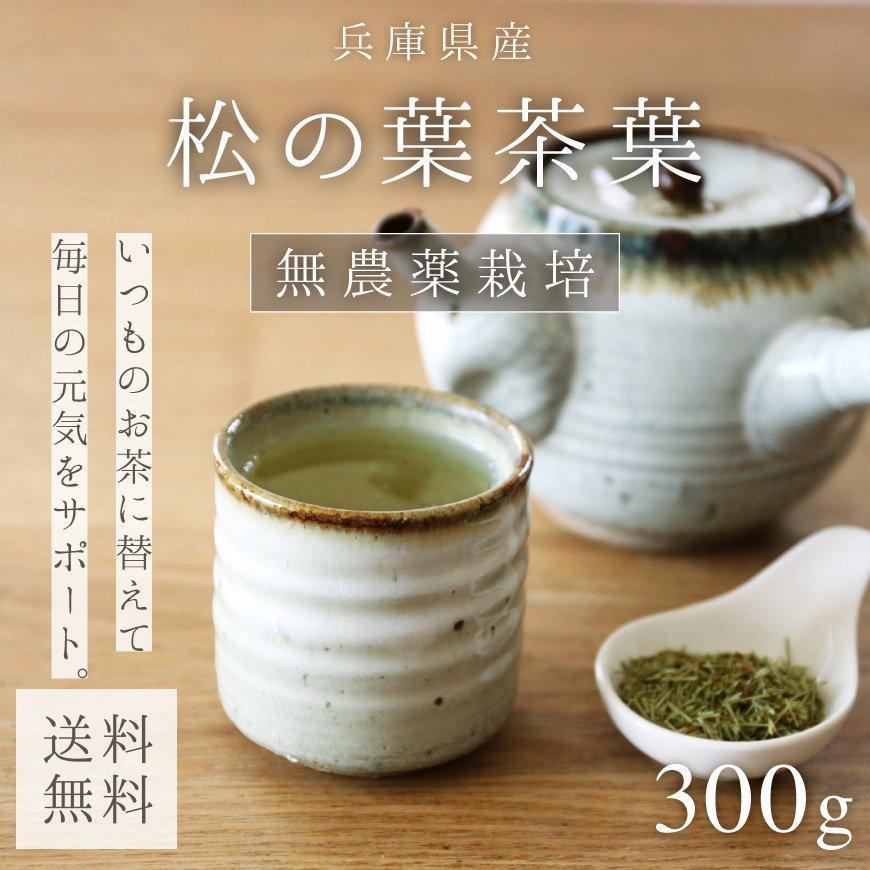 松の葉・乾燥タイプ300g(兵庫県産・無農薬栽培)