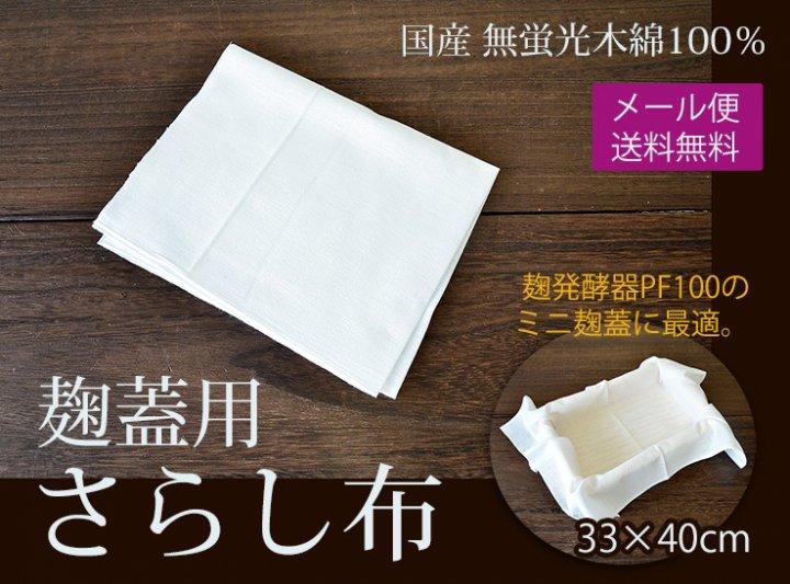 麹蓋ミニサイズ用さらし布(33×40cm)...