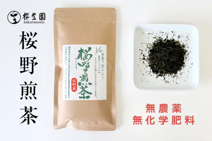 桜野園|桜野煎茶 100g