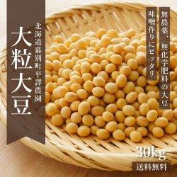 北海道産無農薬大豆「トヨマサリ」30kg【送料無料】