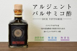 DUE VITTORIE ドゥエ・ヴィットーリエ バルサミコ酢 250ml<img class='new_mark_img2' src='https://img.shop-pro.jp/img/new/icons7.gif' style='border:none;display:inline;margin:0px;padding:0px;width:auto;' />