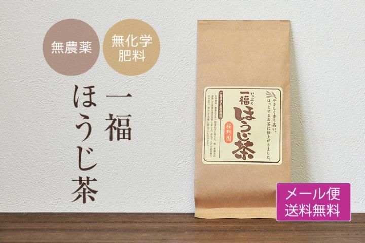 桜野園 一福ほうじ茶 80g 【送料無料】*メール便での発送*