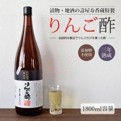 壽屋寿香蔵 本格醸造りんご酢 1800ml 添加物を一切使わない純りんご酢