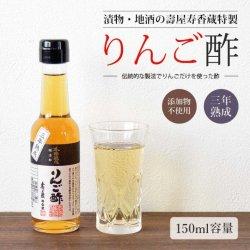 壽屋寿香蔵 本格醸造りんご酢 150ml 添加物を一切使わない純りんご酢