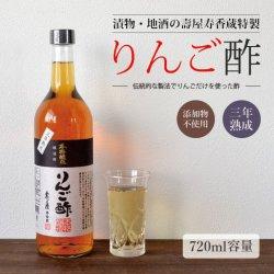 壽屋寿香蔵 本格醸造りんご酢 720ml 添加物を一切使わない純りんご酢