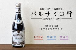 GIUSEPPE GIUSTI ジュゼッペ・ジュスティ アチェート・バルサミコ 銀 250ml 6年熟成<img class='new_mark_img2' src='https://img.shop-pro.jp/img/new/icons7.gif' style='border:none;display:inline;margin:0px;padding:0px;width:auto;' />