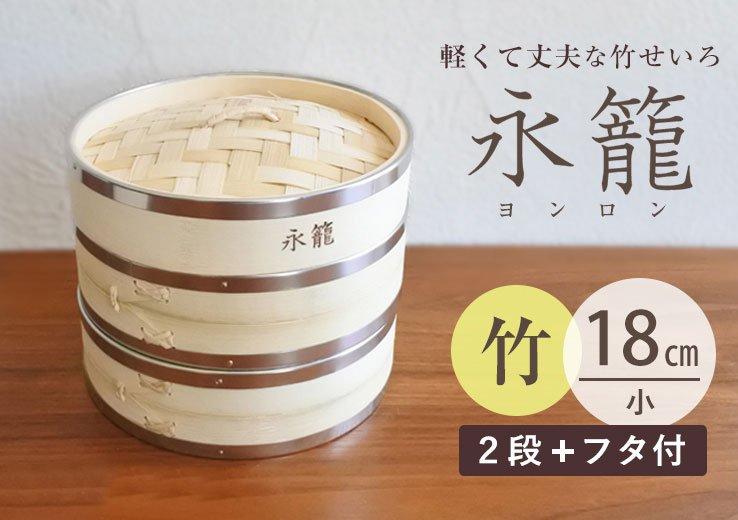 永籠 せいろ 竹製|2段フタ付きセット|小 18cm【送料無料】