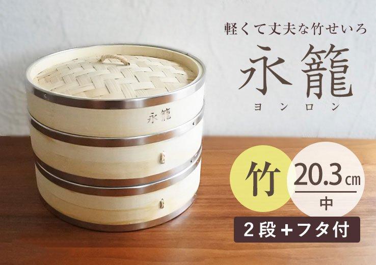 永籠 せいろ 竹製|2段フタ付きセット|中 20.3cm【送料無料】