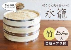 永籠 せいろ 竹製|2段フタ付きセット|大 25.4cm【送料無料】