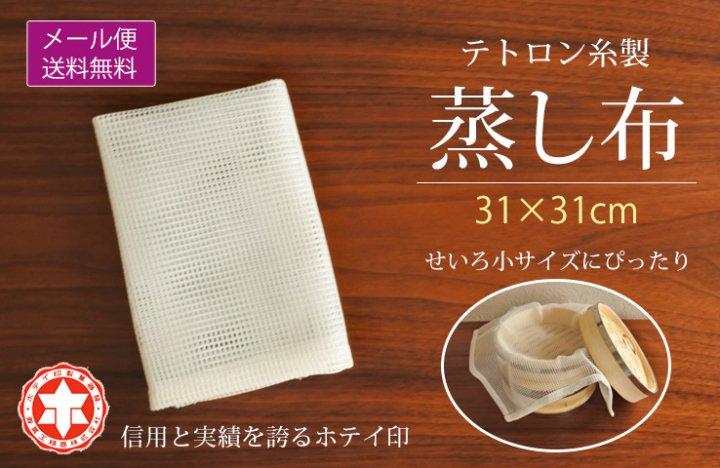 テトロン 蒸し布 31×31cm【送料無料】*...