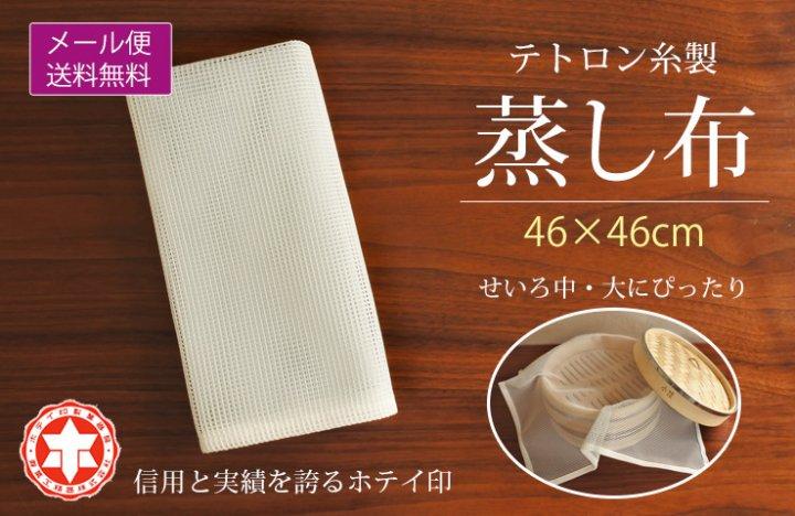 テトロン 蒸し布 46×46cm【送料無料】*...