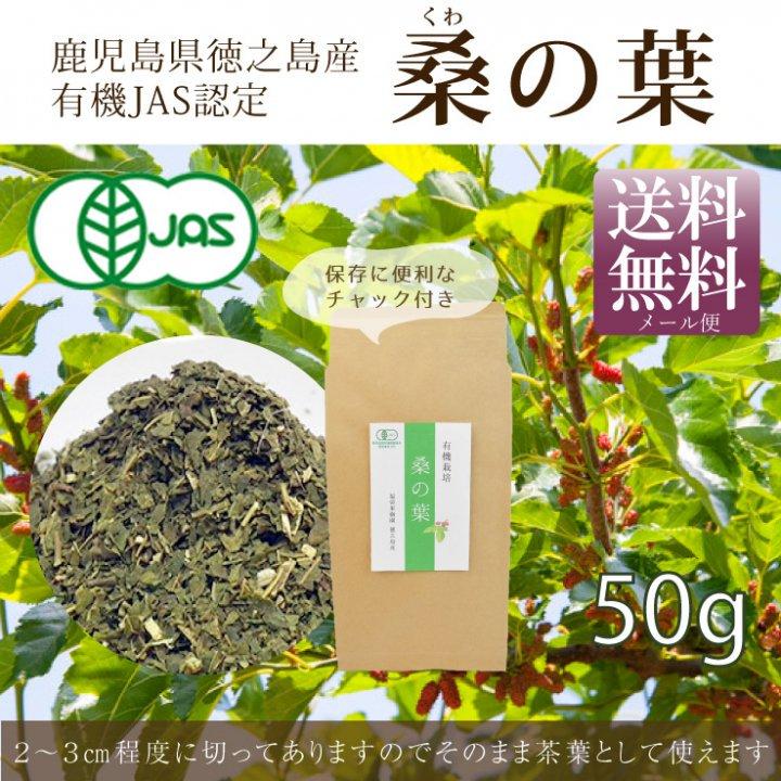 【50%OFF】桑の葉-有機JAS認定-(福留果...