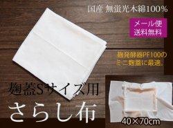 麹蓋Sサイズ用さらし布(40×70cm)【送料無料】*メール便での発送*