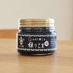 しも農園|練りごま(黒) 宮崎県産 95g
