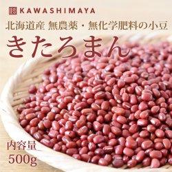 きたろまん小豆 500g|北海道 渡部農場産 無農薬・無化学肥料の小豆キタロマン