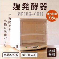 家庭用 麹発酵器 PF102-48H(本体のみ)【米麹や自家製酵母作りに最適】【送料無料】