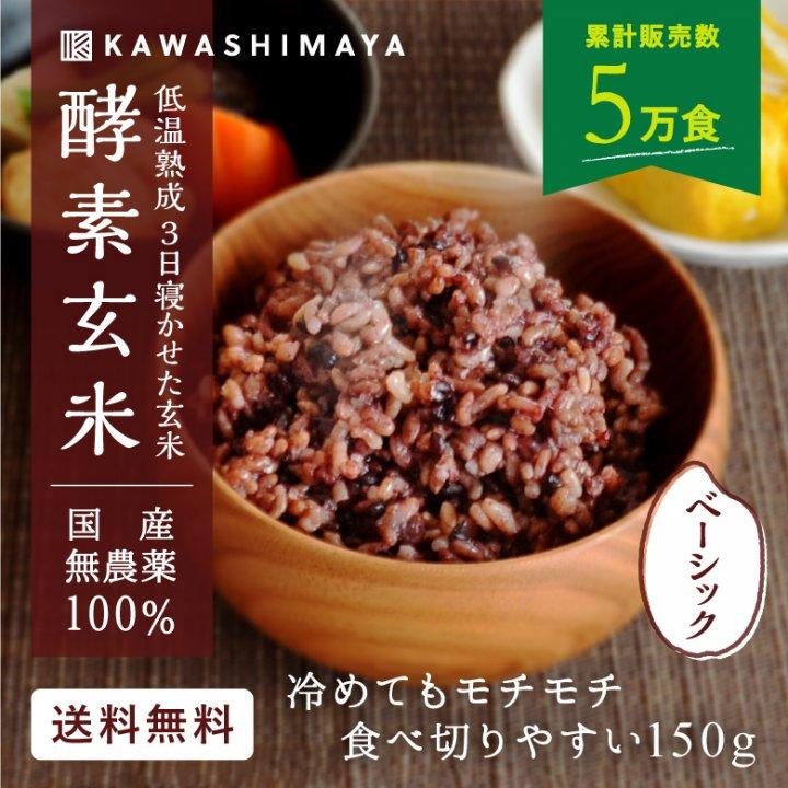 酵素玄米  低温熟成3日寝かせた玄米 150g -かわしま屋-【送料無料】*メール便での発送*